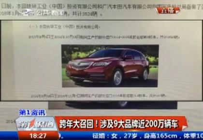 【独家视频】跨年大召回!涉及9大品牌近200万辆车