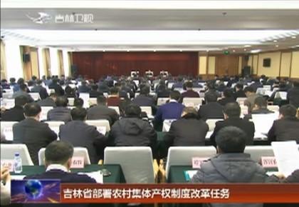 高广滨:吉林省部署农村集体产权制度改革任务