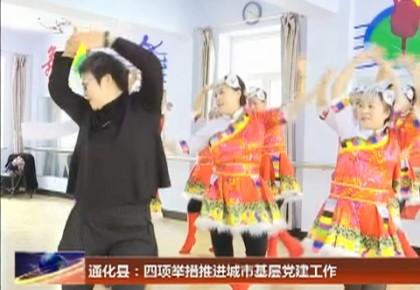 通化县:四项举措推进城市基层党建工作