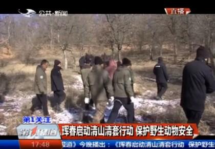 【独家视频】珲春启动清山清套行动 保护野生动物安全