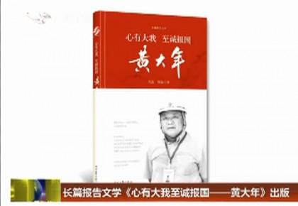 长篇报告文学《心有大我至诚报国——黄大年》出版