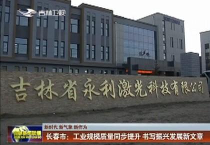 【新时代 新气象 新作为】长春市:工业规模质量同步提升 书写振兴发展新文章