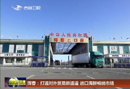 珲春:打通对外贸易新通道 进口海鲜畅销市场
