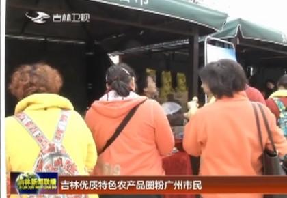吉林优质特色农产品圈粉广州市民