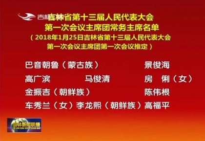 吉林省第十三届人民代表大会第一次会议主席团常务主席名单