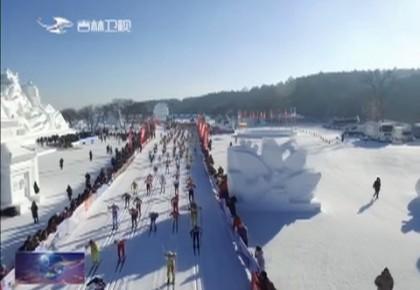 2018长春冰雪旅游节暨净月潭瓦萨国际滑雪节今日启幕