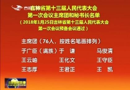 吉林省第十三届人民代表大会第一次会议主席团和秘书长名单