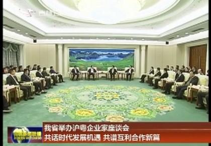 我省举办沪粤企业家座谈会 共话时代发展机遇 共谱互利合作新篇