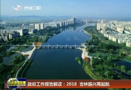 政府工作报告解读:2018 吉林振兴再起航