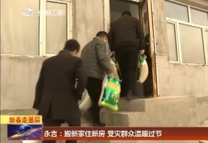 【新春走基层】永吉:搬新家住新房 受灾群众温暖过节