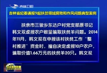 吉林省纪委通报9起扶贫领域腐败和作风问题典型案例