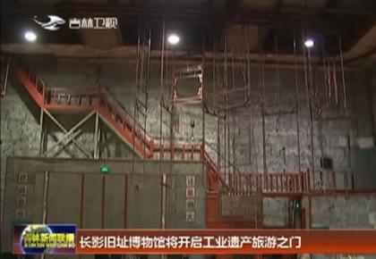 长影旧址博物馆将开启工业遗产旅游之门