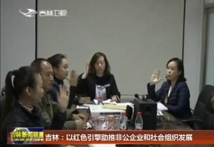 【在习近平新时代中国特色社会主义思想指引下——新时代 新气象 新作为】吉林:以红色引擎助推非公企业和社会组织发展
