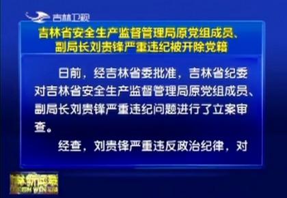 吉林省安全生产监督管理局原党组成员、副局长刘贵锋严重违纪被开除党籍