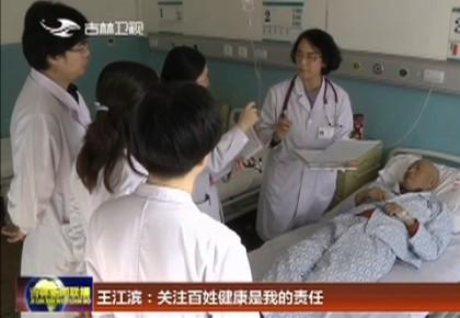 【我从群众中来】王江滨:关注百姓健康是我的责任