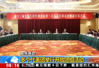 央视聚焦吉林代表团开放团组活动 巴音朝鲁代表回答记者提问