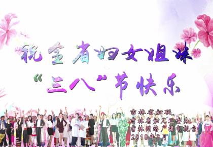 """吉林省妇联祝全省姐妹""""三八""""节快乐"""