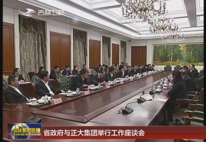 省政府与正大集团举行工作座谈会