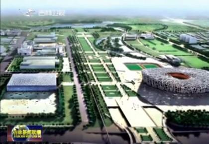 【兴业在吉林】张亚利:城市开发 前景可期