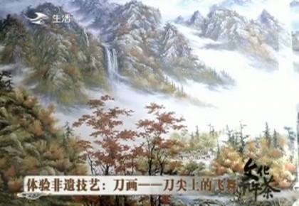 文化初体验_非遗技艺:刀画——刀尖上的飞舞