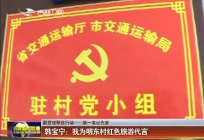 【脱贫攻坚在行动——第一书记代言】韩宝宁:我为明东村红色旅游代言