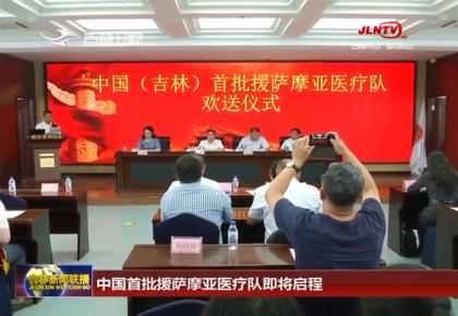中国首批援萨摩亚医疗队即将启程