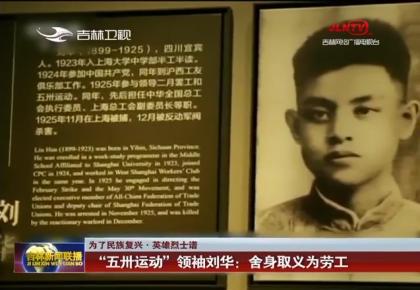"""【为了民族复兴·英雄烈士谱】""""五卅运动""""领袖刘华:舍身取义为劳工"""