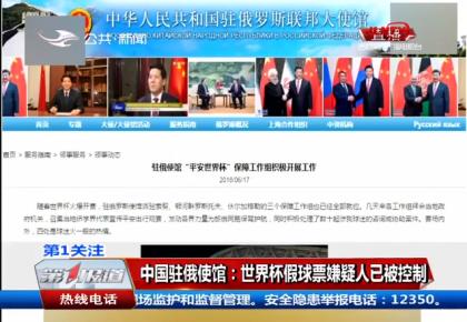中国驻俄使馆:世界杯假球票嫌疑人已被控制