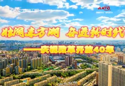 【壮阔东方潮 奋进新时代——庆祝改革开放40年】三年·答卷:国企改革 提质增效