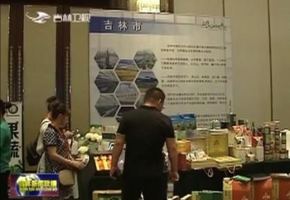"""""""吉商参与吉林乡村振兴""""活动在吉林市举行"""
