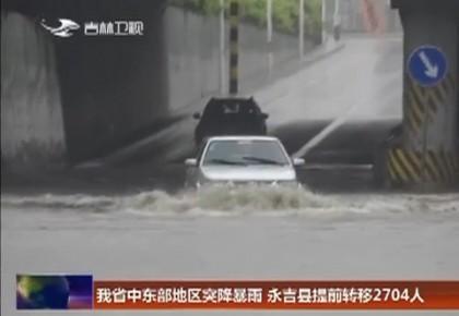 我省中东部地区突降暴雨 永吉县提前转移2704人