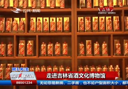 走进吉林省酒文化博物馆