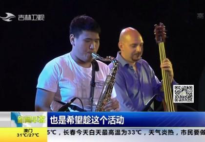 2018中国——中东欧国家爵士乐夏令营结营音乐会举行