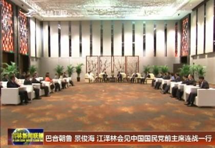 巴音朝鲁 景俊海 江泽林会见中国国民党前主席连战一行