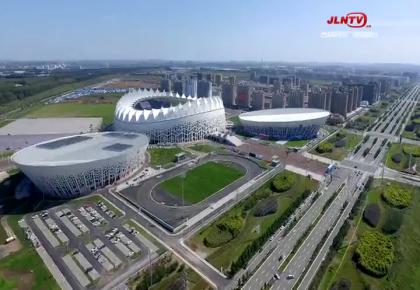 【微视频】 航拍!长春奥林匹克公园惊艳亮相