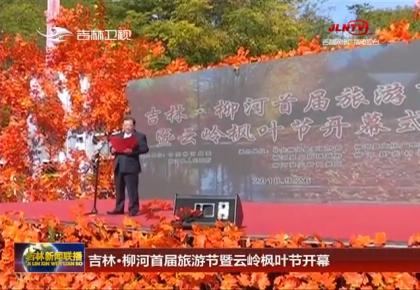 吉林·柳河首届旅游节暨云岭枫叶节开幕