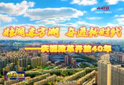 【壮阔东方潮 奋进新时代——庆祝改革开放40年】县域巡礼·在改革开放中成长:崛起的医药名城敦化