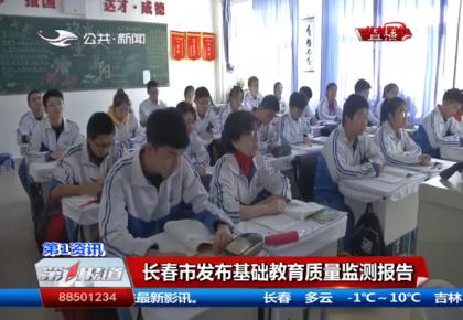 第1报道|长春市发布基础教育质量监测报告