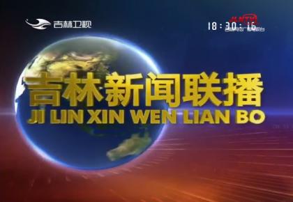 吉林新闻联播_2019-01-20