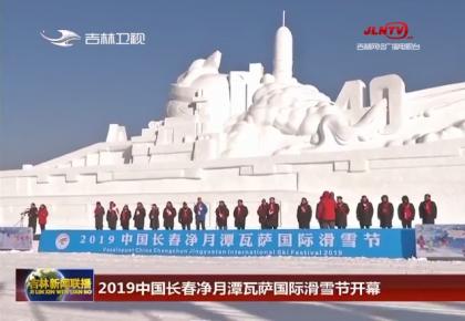 2019中国长春净月潭瓦萨国际滑雪节开幕