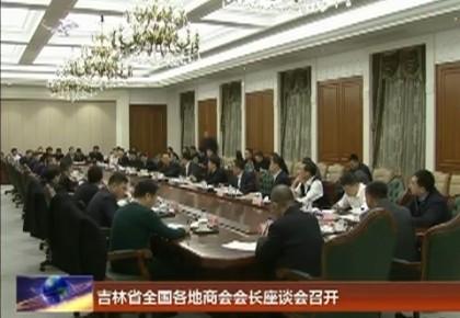 吉林省全国各地商会会长座谈会召开