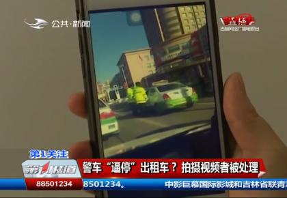 """第1报道 警车""""逼停""""出租车?拍摄视频者被处理"""