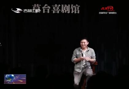 【吉林人在追梦】严俊:东北都市喜剧第一人