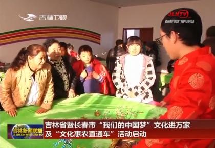 """吉林省暨长春市""""我们的中国梦""""文化进万家及""""文化惠农直通车""""活动启动"""