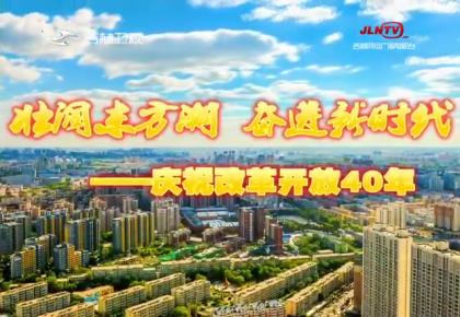 【壮阔东方潮 奋进新时代——庆祝改革开放40年】医改进行时  民生红利持续释放