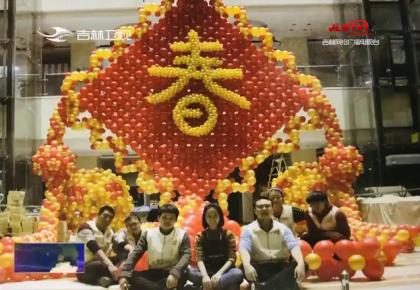 【吉林人在追梦】曾建鹏:气球小夫妻的创业路