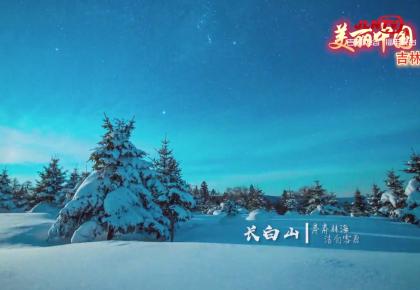 《美丽中国》——万博手机注册