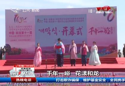 第1报道 中国·和龙第十一届长白山金达莱国际文化旅游节开幕