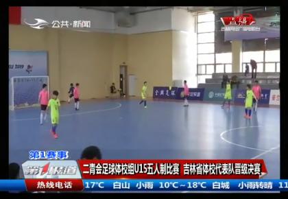 第1报道 二青会足球体校组U15五人制比赛 吉林省体校代表队晋级决赛