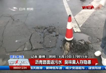 第1报道|沥青路面返污水 臭味熏人存隐患